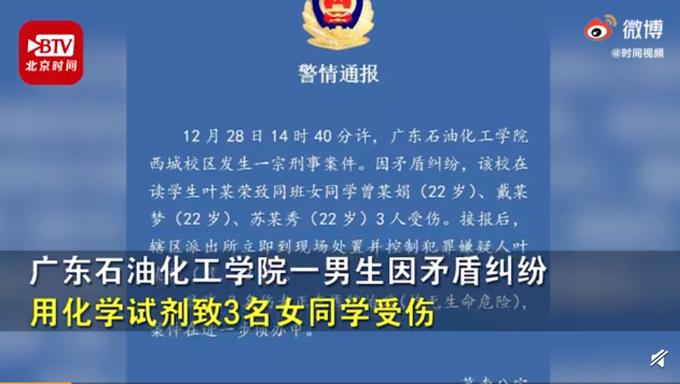 院方称广东一高校男生向女生泼洒的是硫酸:一名女孩眼角膜严重损伤