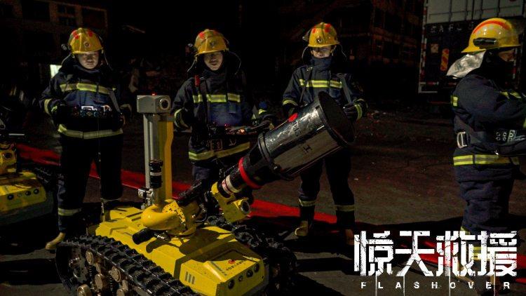 杜江王千源《惊天救援》杀青 首度呈现中国先进科技应急救援装备