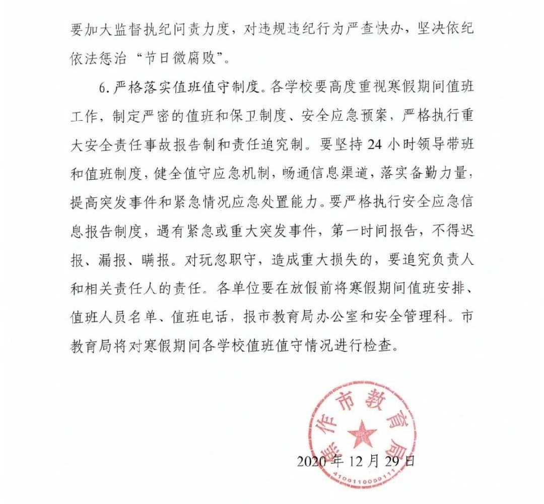 河南两地公布中小学寒假时间!关于今冬疫情,钟南山最新判断