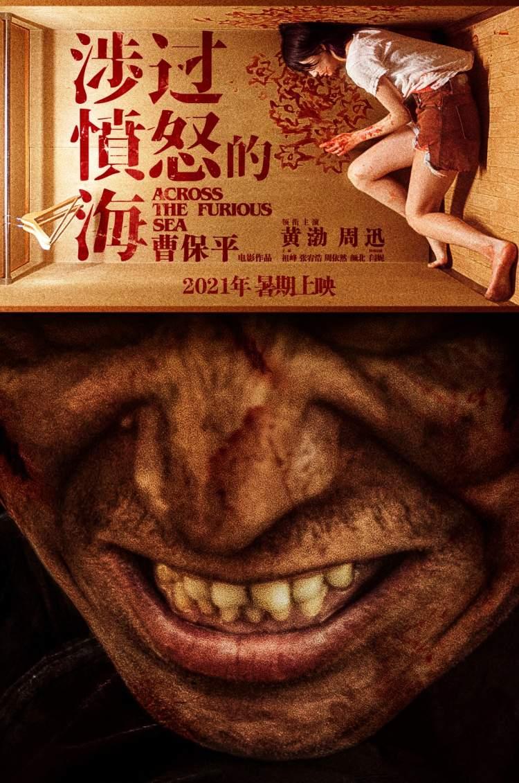 曹保平新片《涉过愤怒的海》2021上映,黄渤周迅首次合作