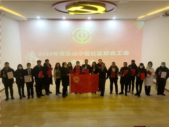 「市中」市中区乐山小区社区联合工会召开2020年度辖区单位表彰大会