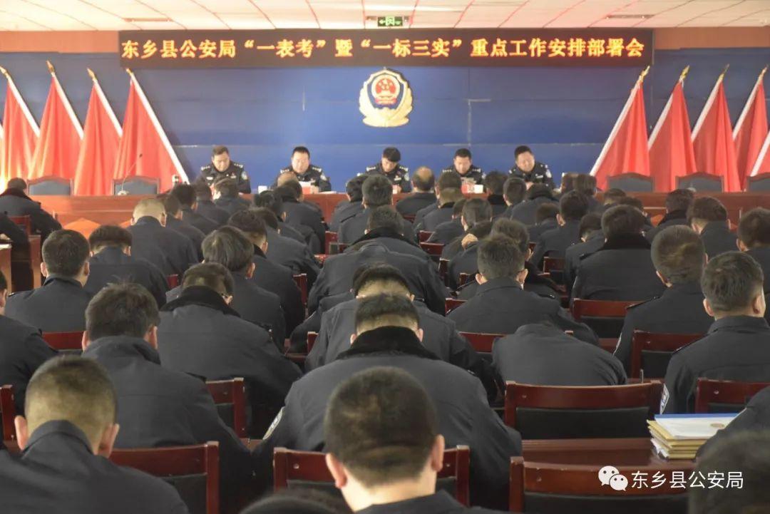 【向人民报告】东乡县公安局2020年工作综述