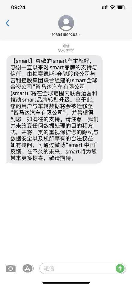 """累积亏损40亿欧后变身""""智马达""""国产smart你会买吗?"""