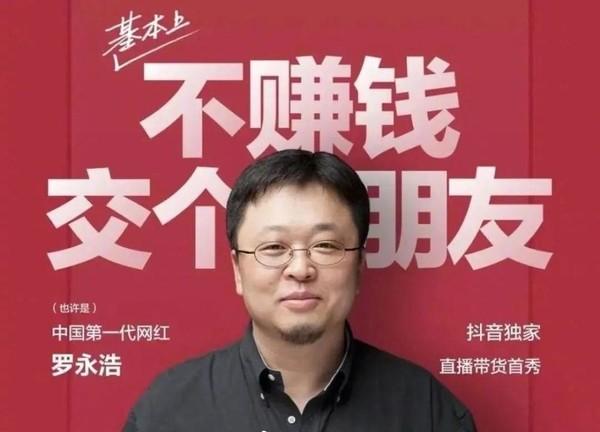 2020大佬直播带货回顾:罗永浩被迫入局雷军人气爆棚