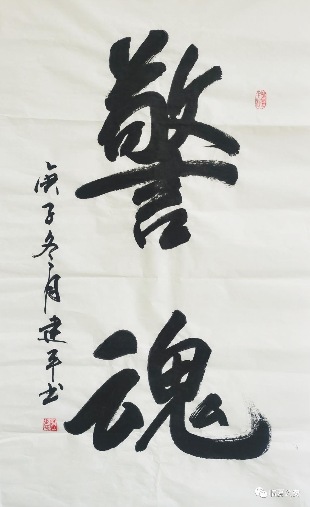 【你好,警察节】临夏公安文联向首个中国人民警察节献礼(二)