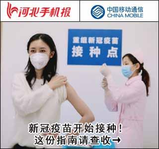 新闻早茶|新冠疫苗接种指南来了!还有这些热点……