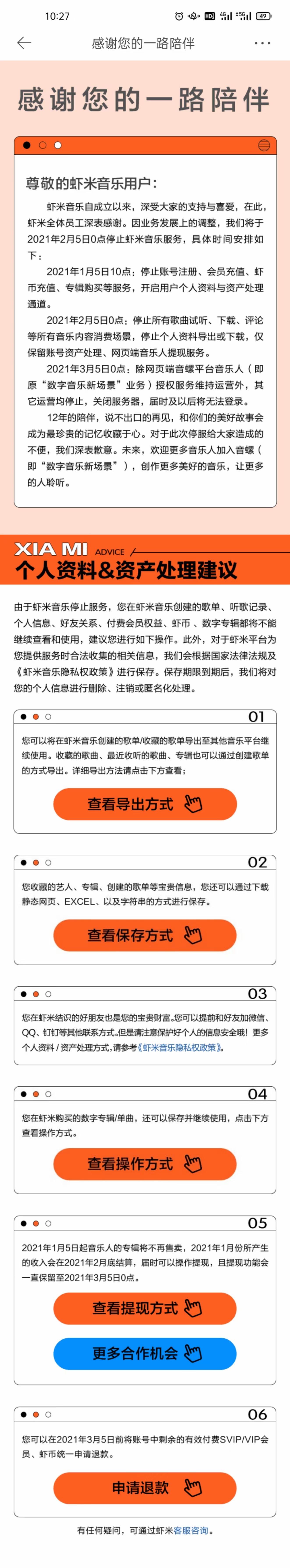 虾米音乐APP将于2月5日关停 已启动会员退款服务