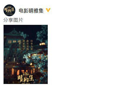 郭敬明新电影《晴雅集》正式停映 官博回应:感恩相守