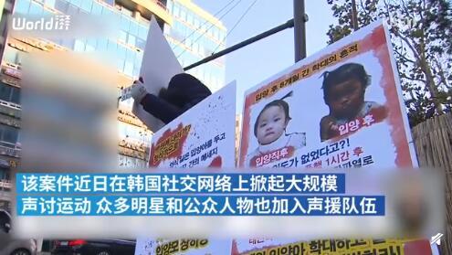 韩国出生271天女童遭养父母虐死 掀全民声讨