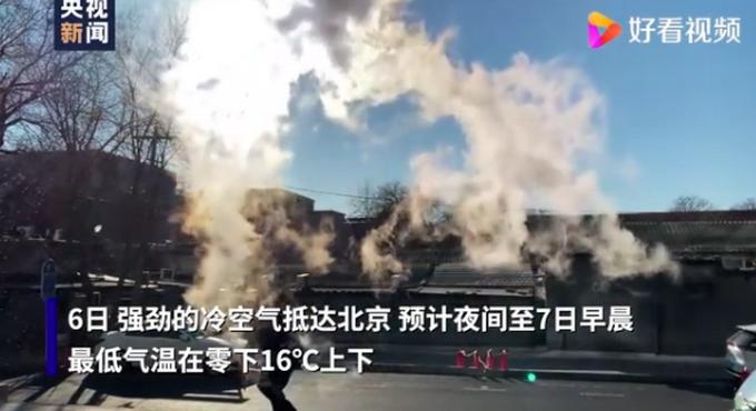 """北京今天有多冷?记者体验泼水成冰,网友:""""亿""""点点好看"""