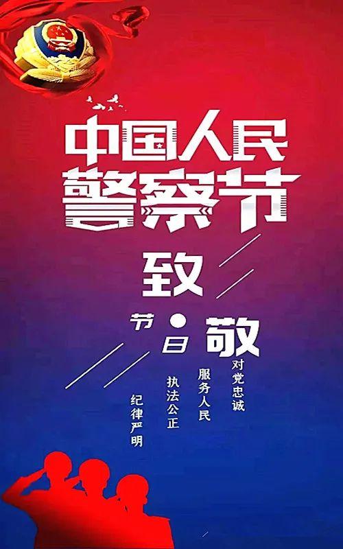【你好,警察节】临夏公安文联向首个警察节献礼