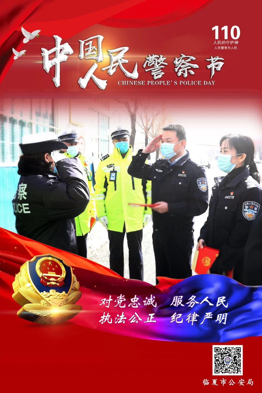 【 你好,警察节】临夏市公安原创海报来了