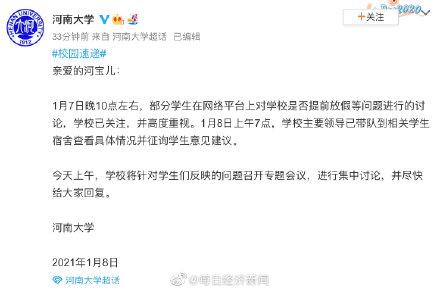河南大学回应是否提前放假:已征询学生意见建议,将进行集中讨论