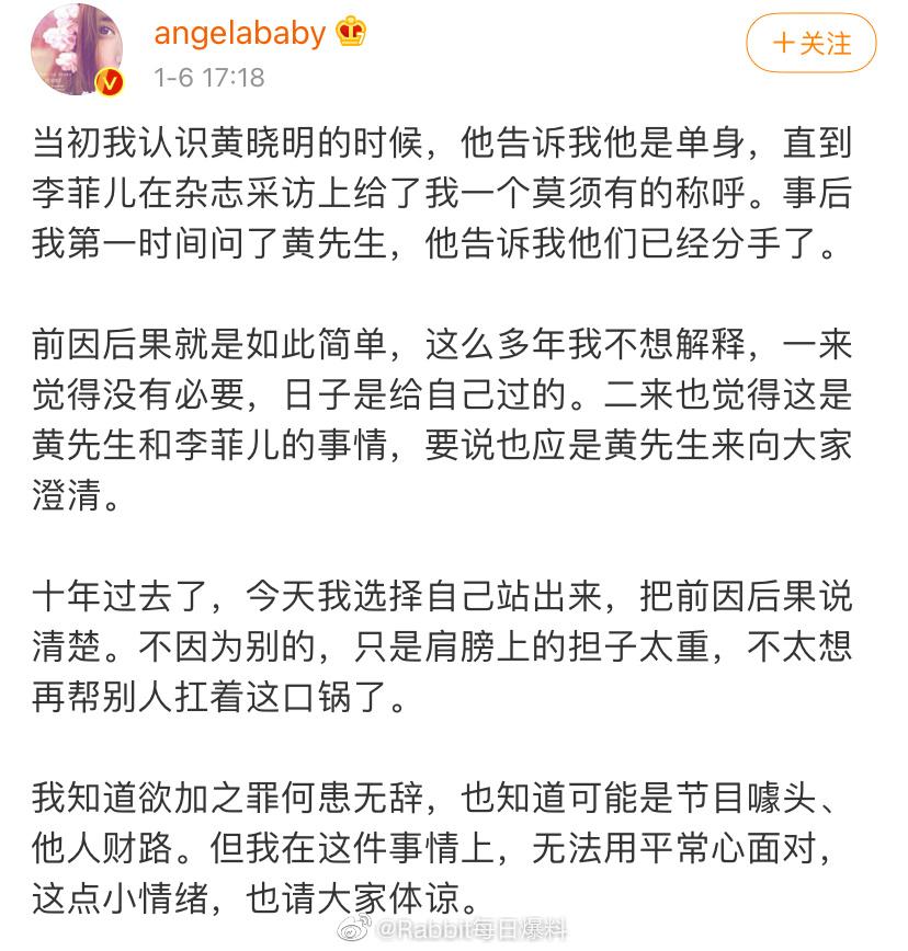 """网传李菲儿《浪姐2》镜头被删?黄晓明夫妇""""小三""""说持续发酵"""