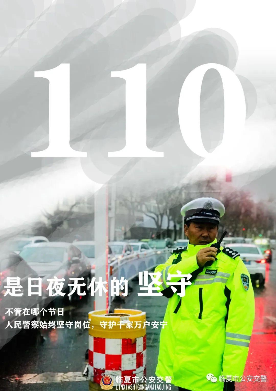【海报】临夏公安交警致敬首个警察节