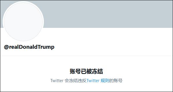 """尘埃落定!特朗普""""拉黑""""推特用户案被美国最高法驳回"""