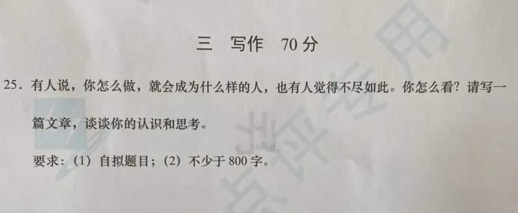 """""""你会成为什么样的人?""""2021上海春考作文题,你会写吗?名师点评抢先看"""