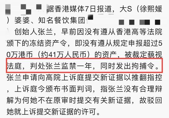 大S婆婆回应被判入狱,回怼网友称遭算计,提及儿子儿媳忍不住落泪
