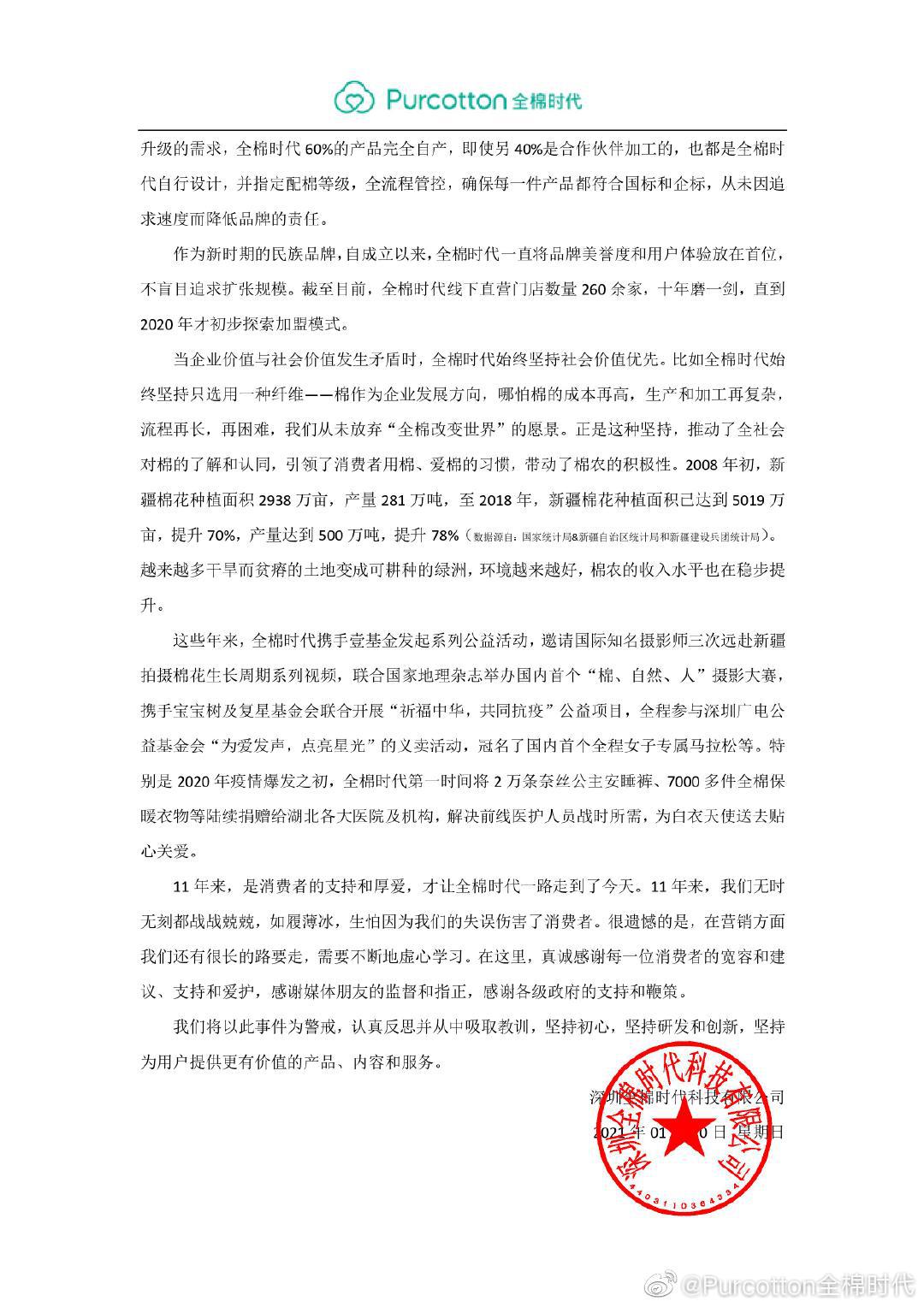 全棉时代为广告涉嫌侮辱女性事件再发声明道歉,网友称其态度不诚恳