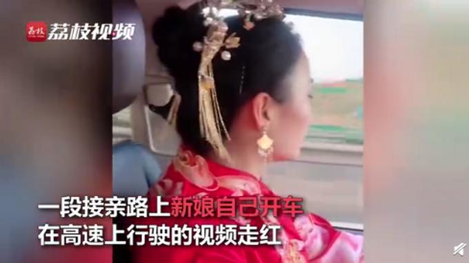 """""""自嫁游""""?700公里接亲路新娘自己开车回,网友:喜悦溢出屏幕啦"""