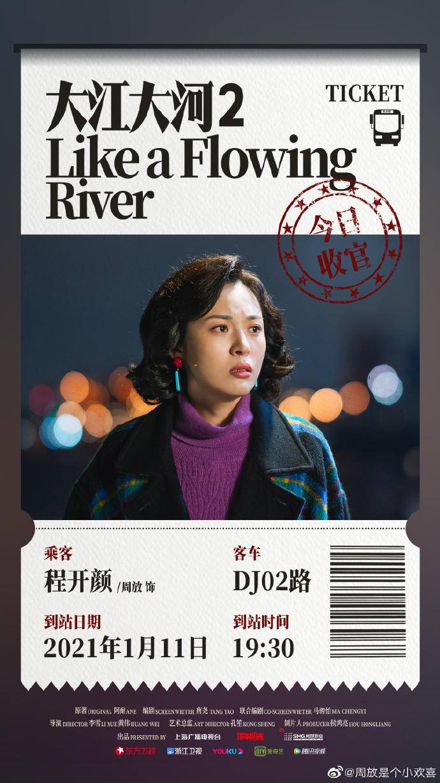 《大江大河2》收官,王凯发文深情感慨自己入行15年
