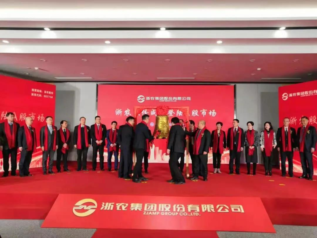 成功登陆A股!浙江省社本级企业通过优质资产重组首次对接资本市场