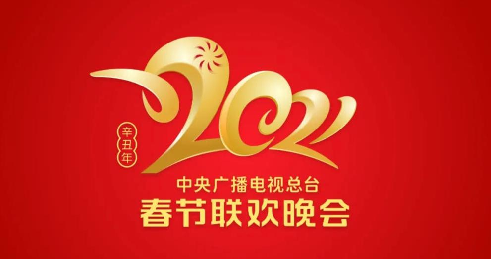 央视2021年春晚官宣logo