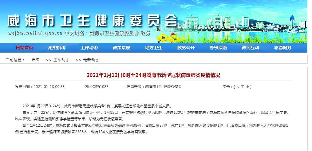 山东威海12日新增新冠肺炎无症状感染者1例 系黑龙江望奎县返威人员
