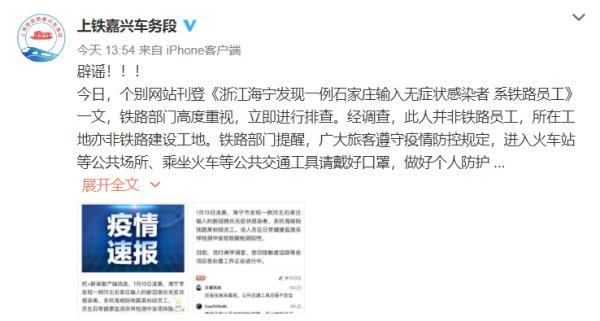 上海铁路局辟谣:浙江海宁新冠感染病例非铁路员工