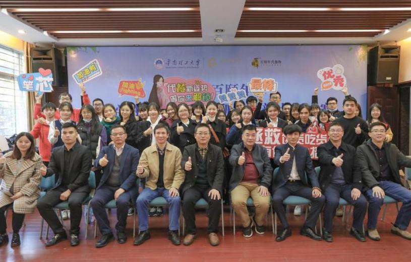 2021版代餐粉行业白皮书在广州发布