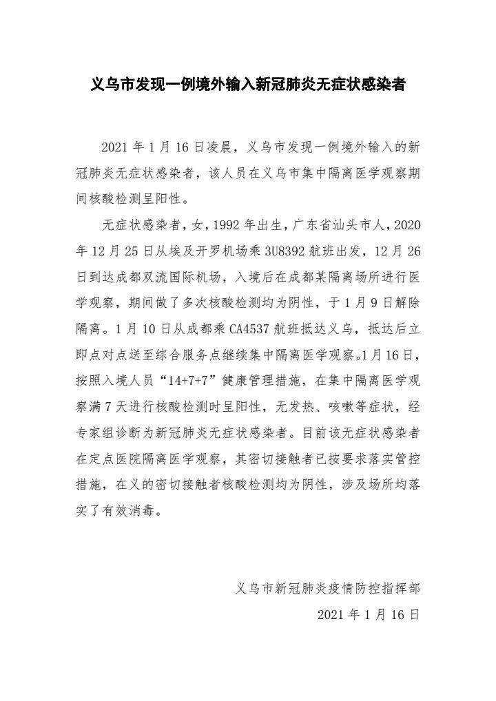 义乌市发现一例境外输入新冠肺炎无症状感染者