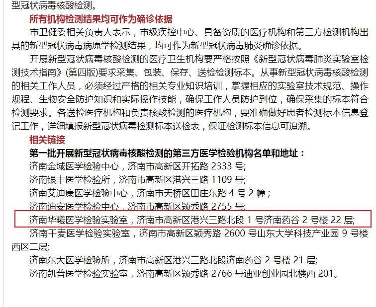 邢台隆尧县核酸检测结果谎报背后:涉事第三方检测机构去年曾被罚