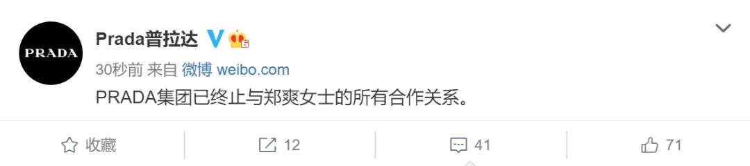 Prada普拉达宣布与郑爽解约