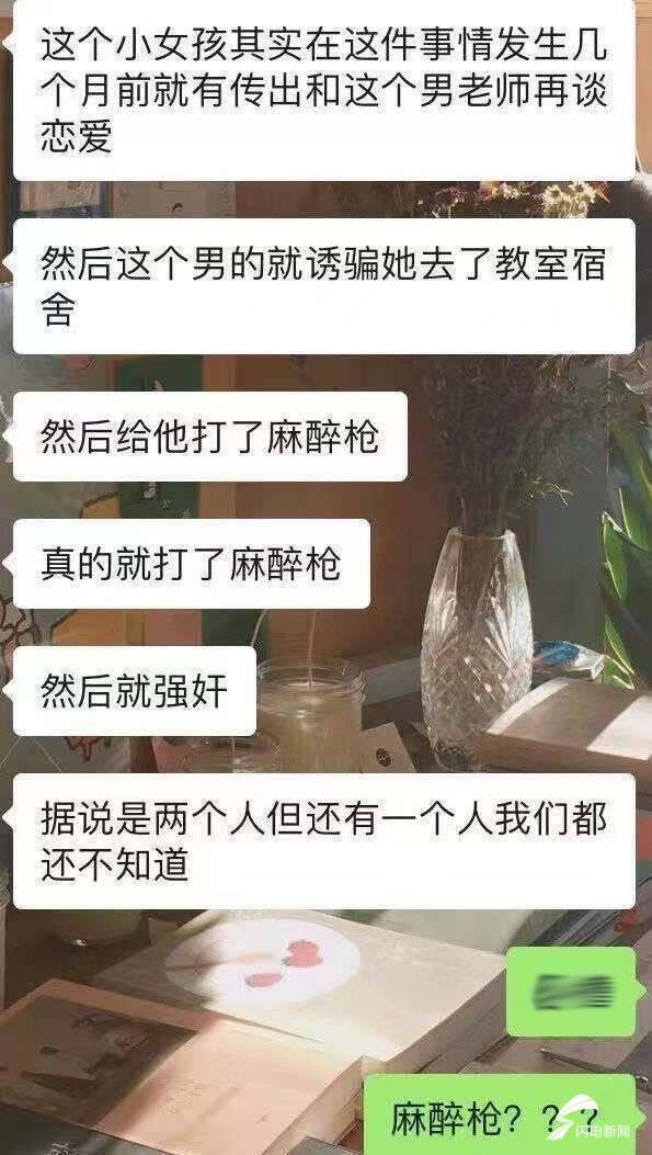 """宁波华茂外国语学校一老师被指性侵13岁女生 学校声明:涉事教师已被逮捕,双方""""因感情发生关系"""""""