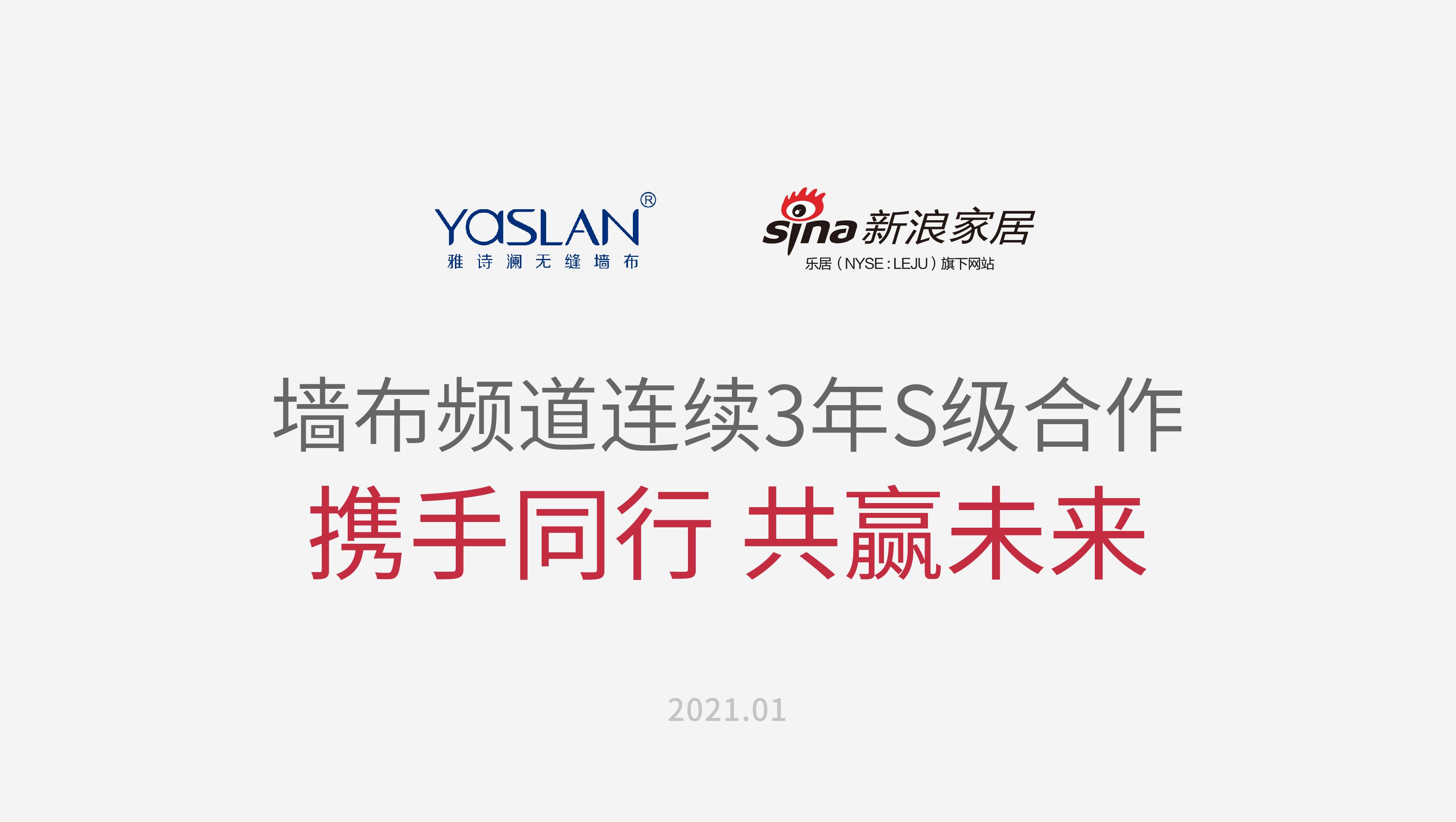 雅诗澜与新浪家居墙布频道达成2021年度S级合作