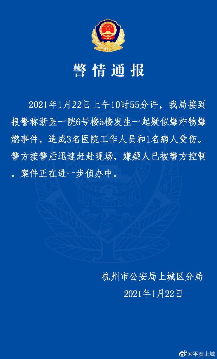 浙江大学医学院附属第一医院爆燃致4伤,犯罪嫌疑人曾获刑