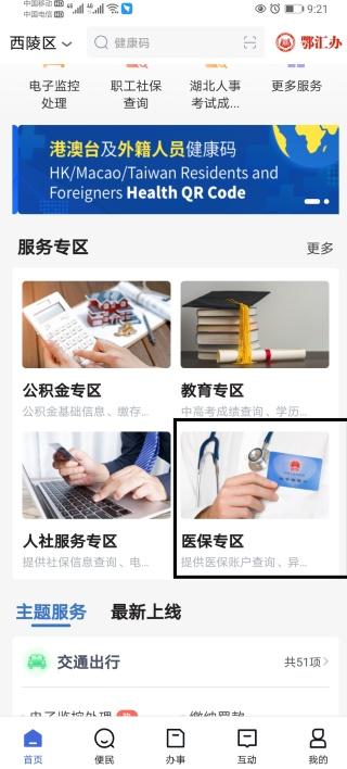 医保信息掌上查 你所关心的医保信息可通过这些渠道查询 第9张