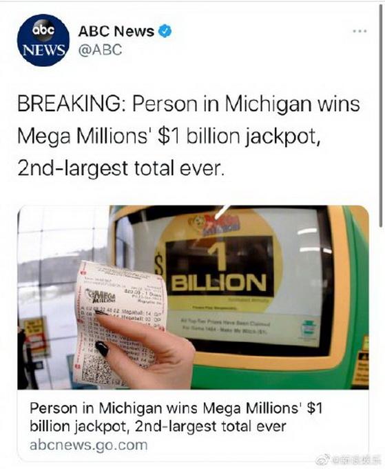 美国开出10亿美元大奖!获奖者身份尚未透露,网友:一辈子不用愁了吧