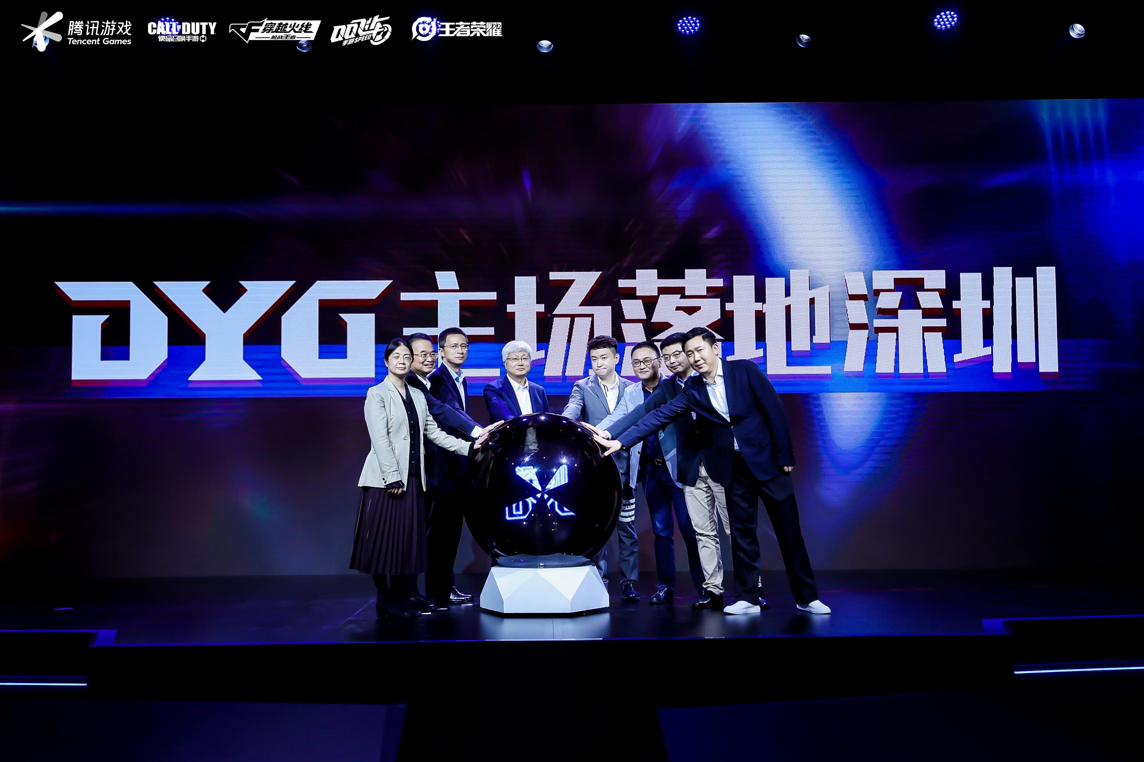 KPL顶级战队DYG落户深圳 电竞主场化征程扬帆