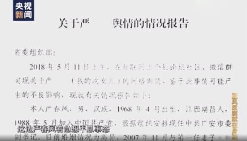 严书记事件_中国青年网