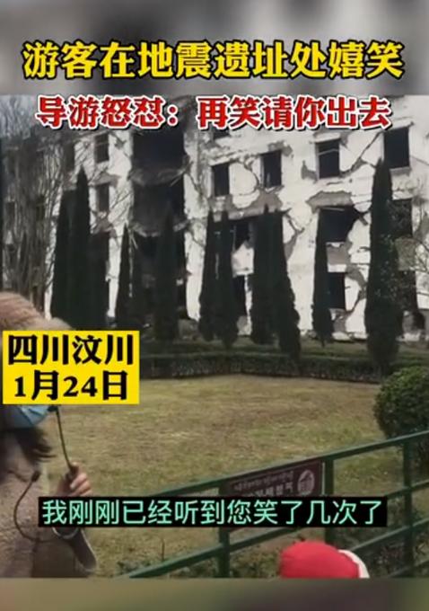 """""""再笑请出去"""",导游怒怼参观汶川地震遗址嬉笑游客,网友直言干得漂亮"""