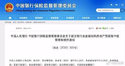 多家银行被曝暂停房贷,央行新规发威