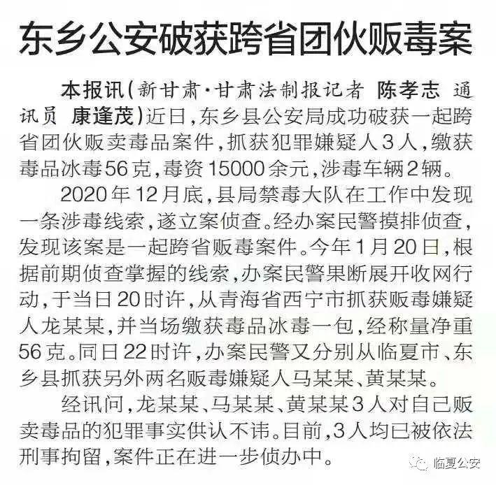甘肃法制报:东乡公安破获跨省团伙贩毒案