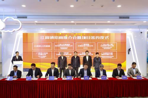 总投资81亿!13个项目签约落户广州市白云区江高镇