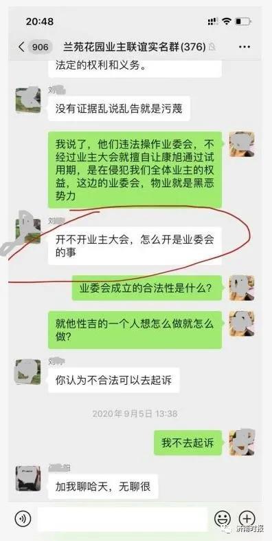 """贵州一女子骂社区书记""""草包""""被拘 警方:撤销处罚,涉及人员停职调查"""