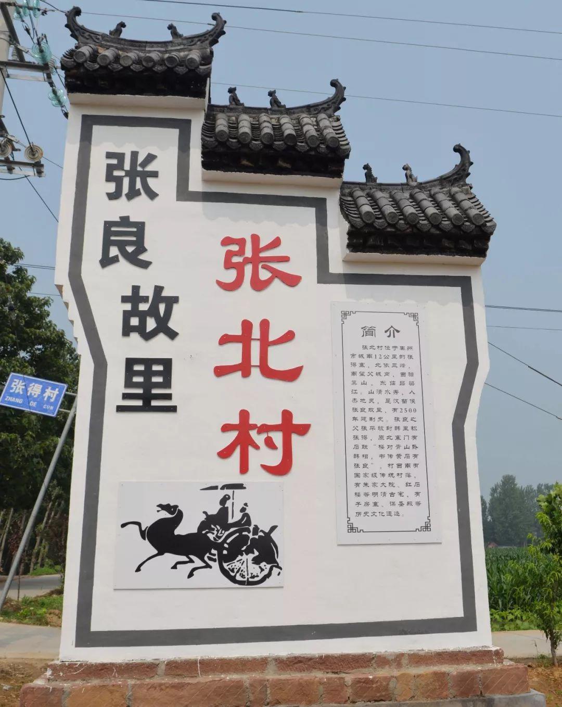 """禹州故事:""""五世相韩""""与张良家族"""