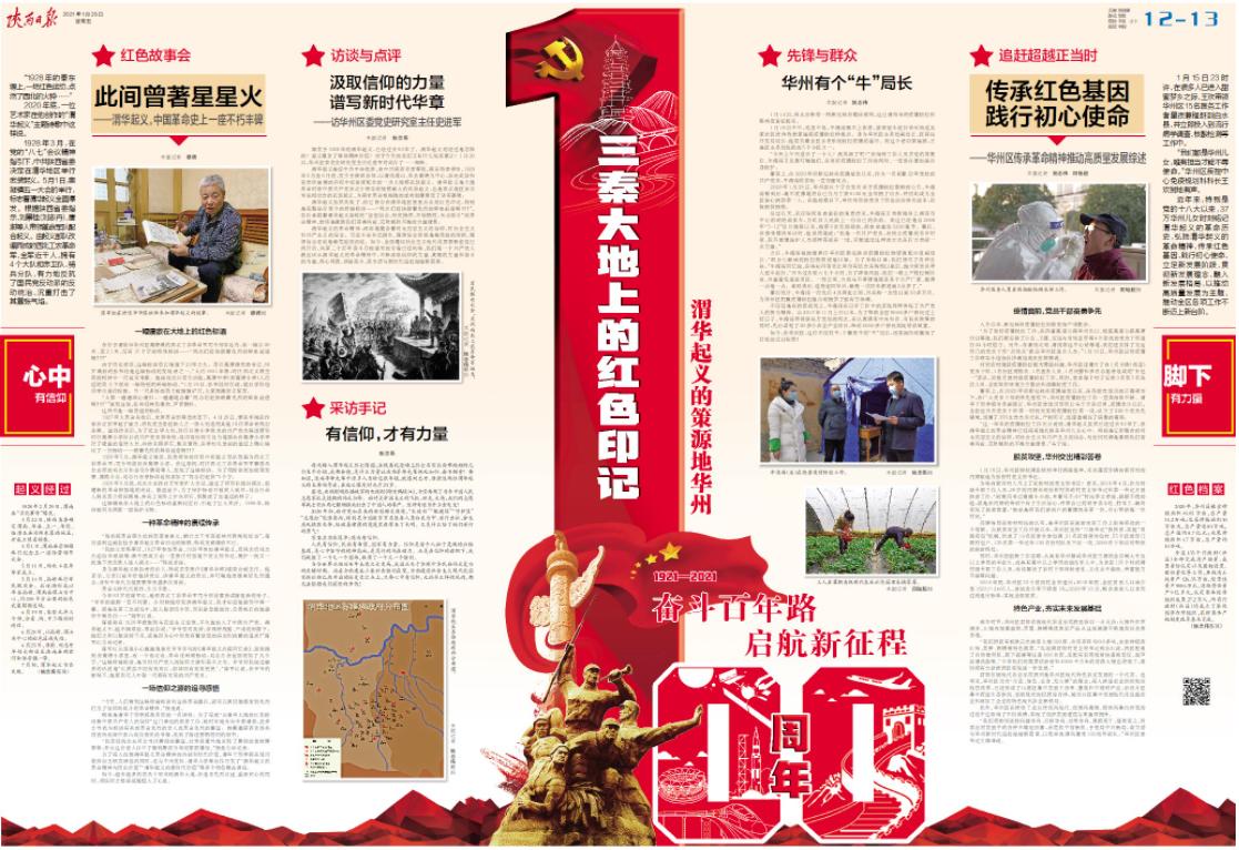 三秦大地上的红色印记|渭华起义的策源地华州