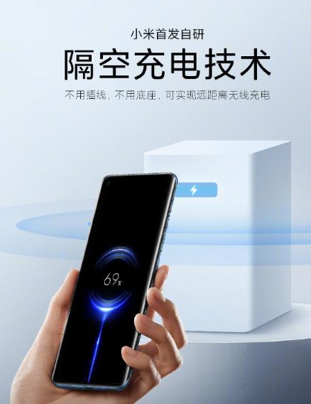 小米正式发布隔空充电技术 雷军:如科幻电影一般 什么是隔空