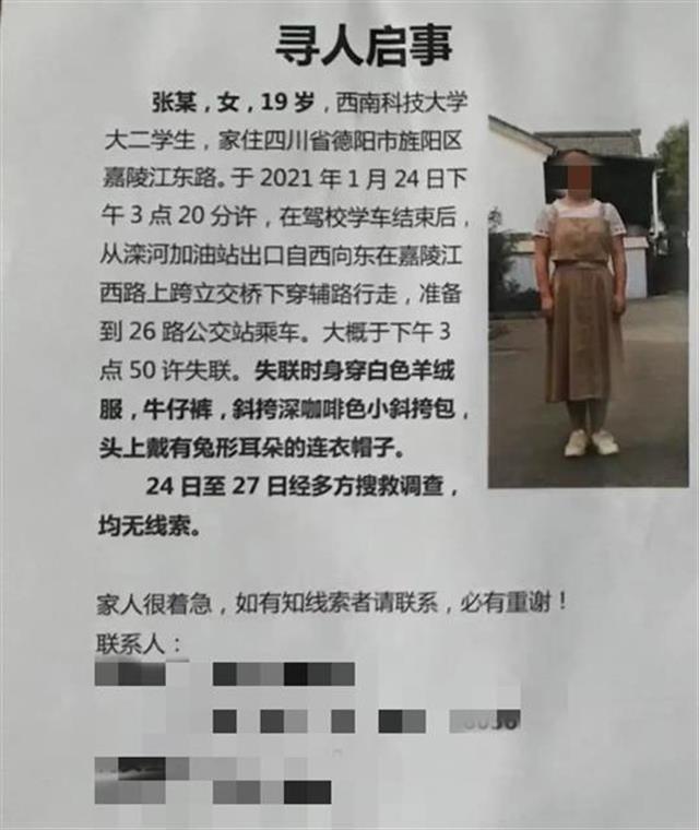 四川一女大学生驾校学车后失联6日,父亲:女儿已遭遇不测