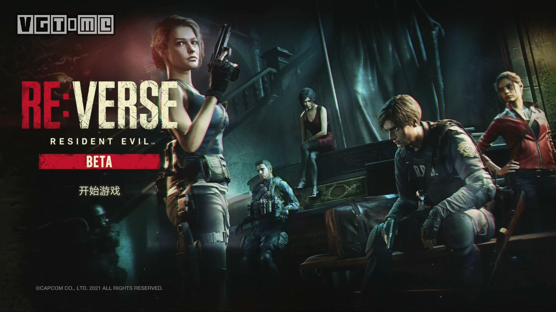 《生化危机 Re: Verse》封测玩后感:别管敌人是谁,打就完事儿了